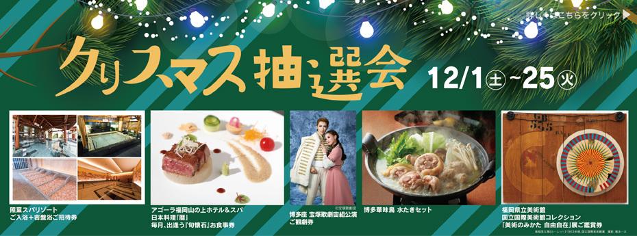 「クリスマス抽選会」 12/1(土)~12/25(火)