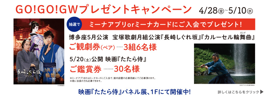 「GO!GO! GW プレゼントキャンペーン」 4/28(金)~5/10(水)