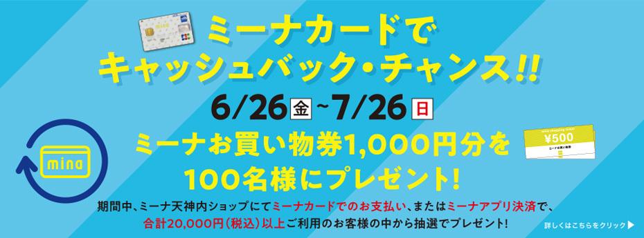 『ミーナカードでキャッシュバック・チャンス!!』 6/26(金)~7/26(日)