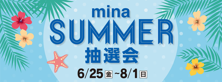 『mina SUMMER抽選会』 6/25(金)~8/1(日)