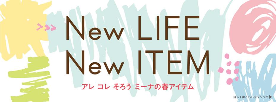 New LIFE New ITEM ~アレ コレ そろう  ミーナの春アイテム~