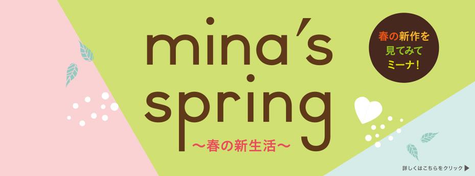mina's spring 2019 ~春の新生活~
