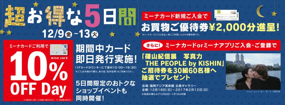 『超お得な5日間』 12/9(金)~12/13(火)