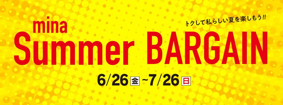 『mina Summer BARGAIN』 6/26(金)~7/26(日)