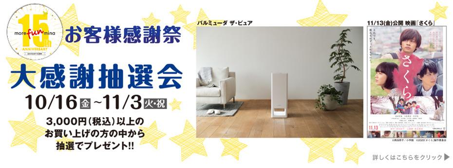 15周年 「お客様感謝祭 大感謝抽選会」 10/16(金)~11/3(火・祝)