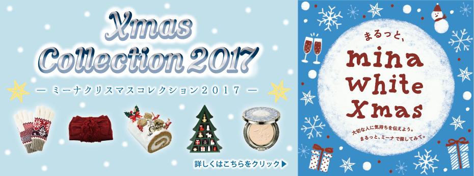 Xmas Collection 2017
