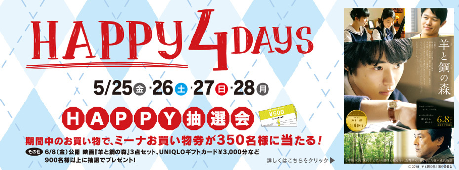 『HAPPY 4 DAYS』 5/25(金)~5/28(月)
