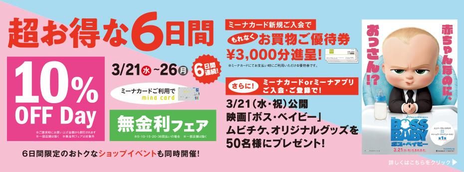 『超お得な6日間』 3/21(水・祝)~26(月)