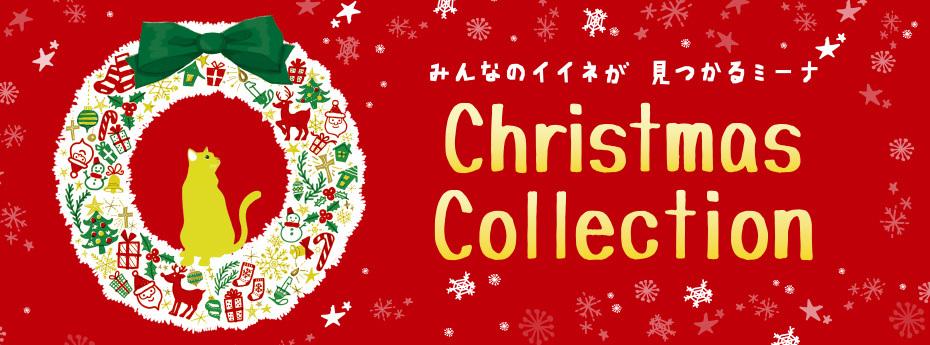 Christmas Collection  みんなのイイネが 見つかるミーナ