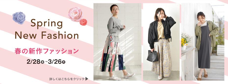 Spring New Fashion~春の新作ファッション~