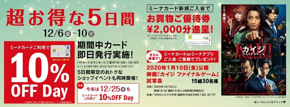 『超お得な5日間』 12/6(金)~12/10(火)