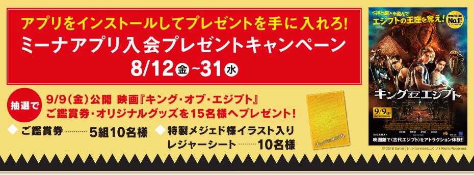 「ミーナアプリ入会プレゼントキャンペーン」8/12(金)~8/31(水)