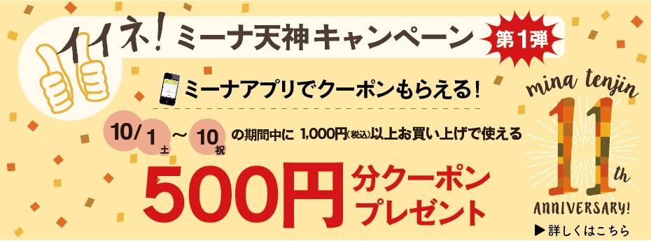『イイネ!ミーナ天神キャンペーン① ミーナアプリ 』   10/1(土)~10/10(月・祝)