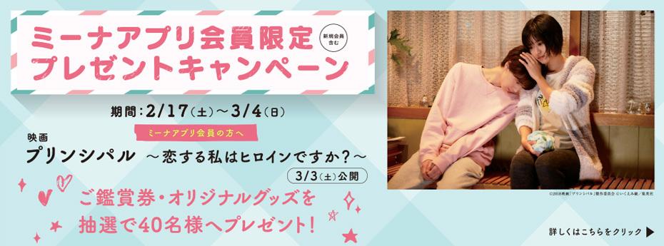 「アプリ会員限定プレゼントキャンペーン」 2/17(土)~3/4(日)