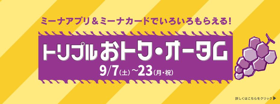 『トリプル おトク・オータム』 9/7(土)~9/23(月・祝)