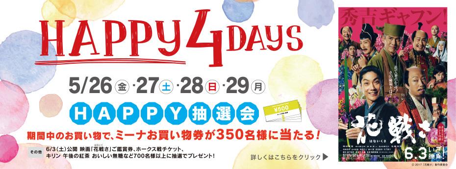 『HAPPY 4 DAYS』 5/26(金)~5/29(月)