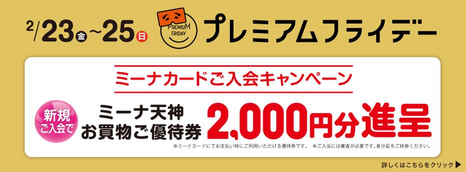 【PF】ミーナカード入会CP 2/23~2/25