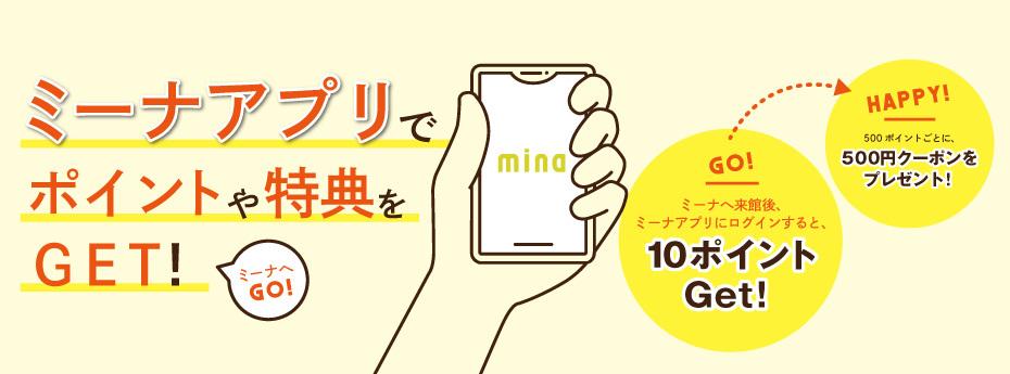 ミーナアプリ