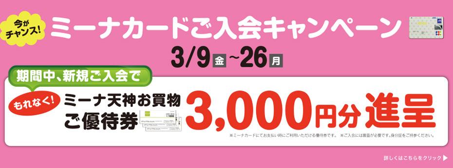 ミーナカード入会CP3/9~3/26