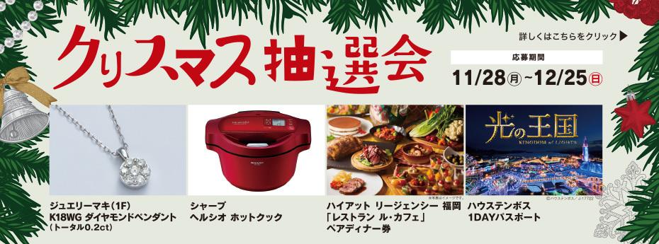 『クリスマス抽選会』 11/28(月)~12/25(日)