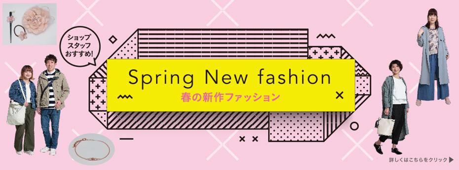 スタッフおすすめ!「春の新作ファッション」