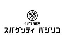 スパゲッティ バジリコ ロゴ