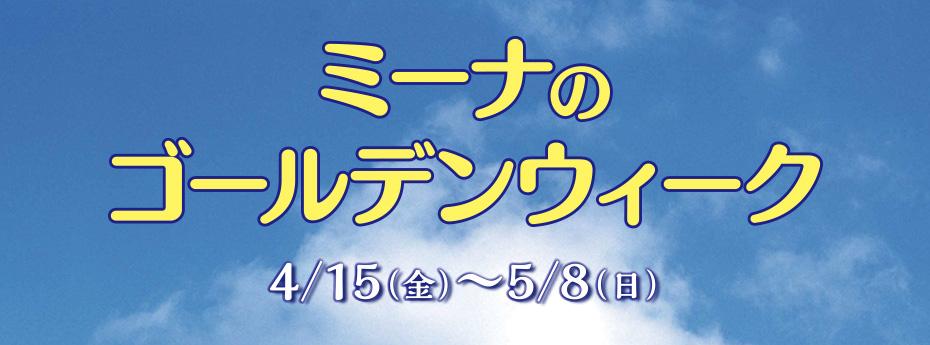 ミーナのゴールデンウィーク 4/15(金)~5/8(日)