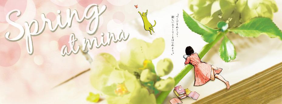 spring at mina