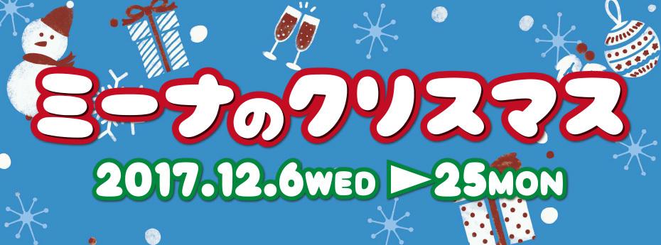 ミーナのクリスマス 2017.12.6(水)~25(月)