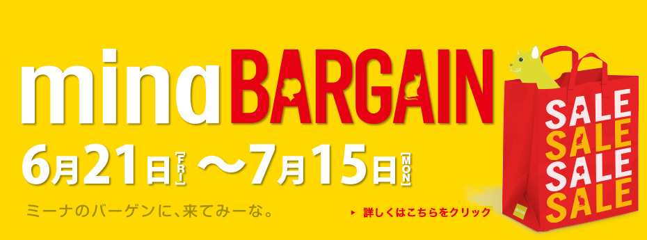 mina BARGAIN 6.21(金)~7.15(月)