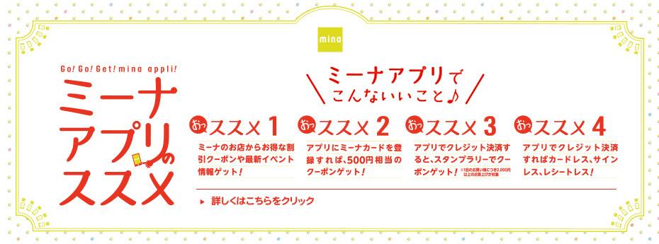 ミーナアプリ【予告】10月上旬スタート!!