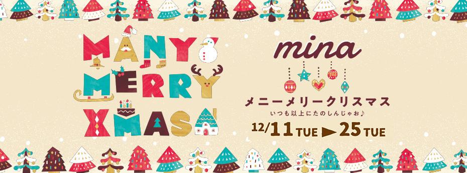MINA MANY MERRY Xmas 12/11~12/25