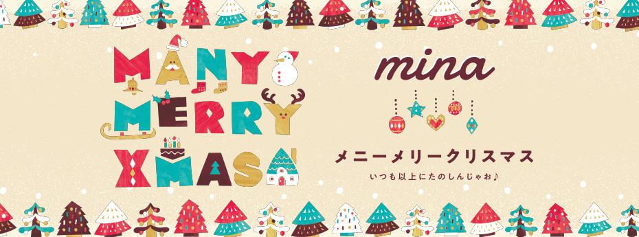 MANY MERRY XMAS -メニーメリークリスマス-