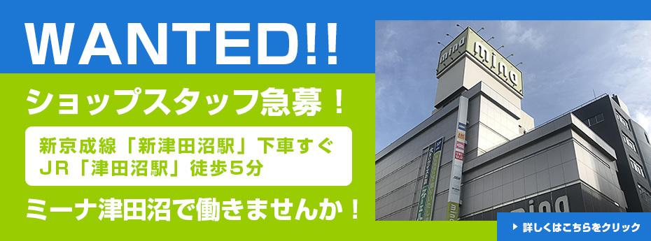 WANTED!!ショップスタッフ急募!