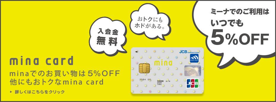 mina card