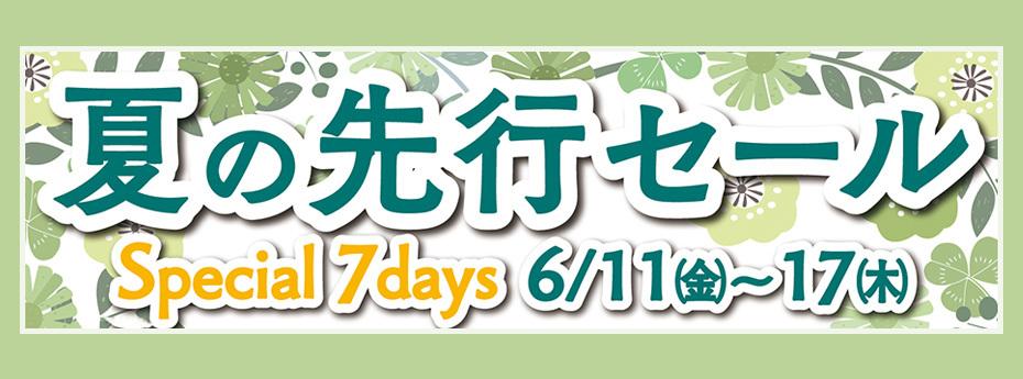 夏の先行セール Special 7days 6.11(金)~17(木)