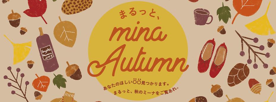 mina autumn
