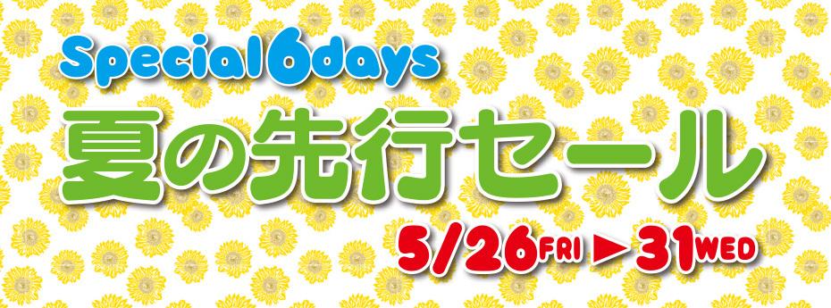 Special 6 days 夏の先行セール 5/26(fri)~31(wed)