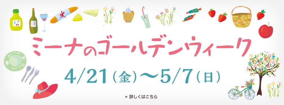 ミーナのゴールデンウィーク4/21(金)~5/7(日)