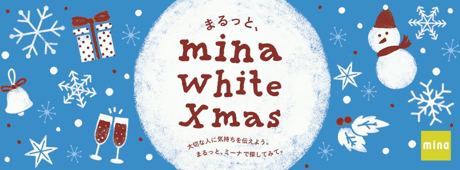 mina クリスマス
