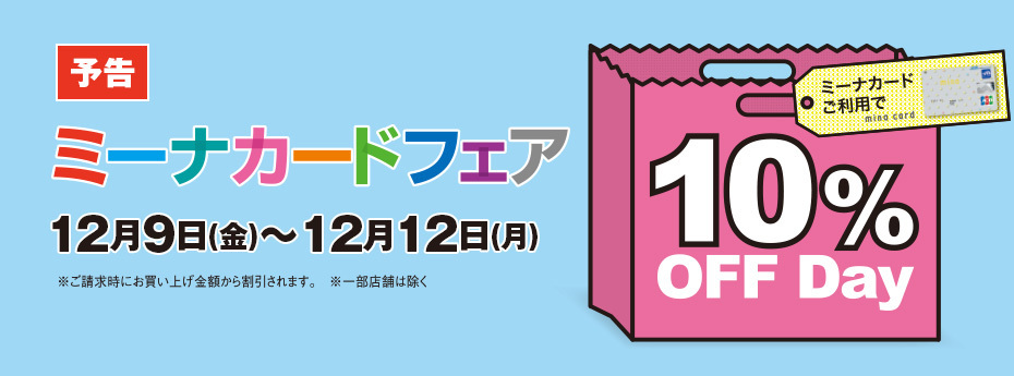 【予告】ミーナカードで10%OFF 12月9日(金)~