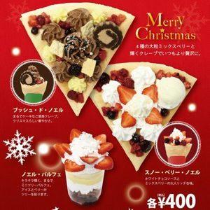 ・クリスマス限定メニュー
