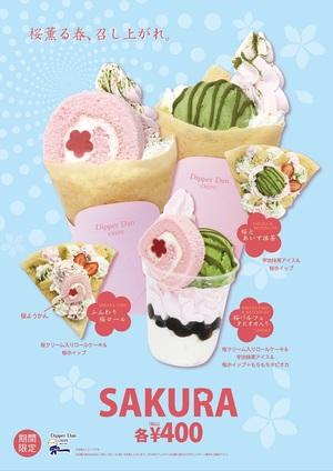 ・春クレープ「SAKURA」