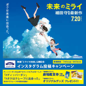 ・夏のタイアップキャンペーン