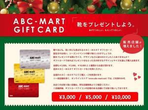 ・ギフトカード