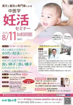 ・中医学妊活セミナーin津田沼