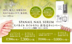 ・SPANAIL NAIL SERUM キャンペーン