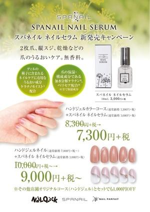 ・スパネイル ネイルセラム新発売キャンペーン