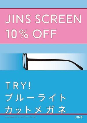 ・JINS SCREEN 10%OFFキャンペーン
