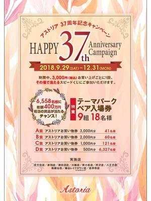 ・37周年キャンペーン